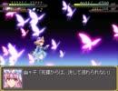 【実況】戦術とか下手な⑨が幻想少女大戦妖を実況プレイpart94
