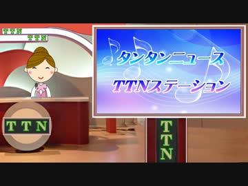 タンタンニュース 【久々第一弾5/3編】