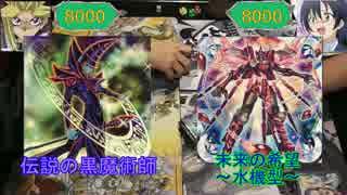 【闇のゲーム】灰テンションデュエル!TUR
