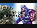 【MUGEN】金トキ前後狂中位級ランセレバト