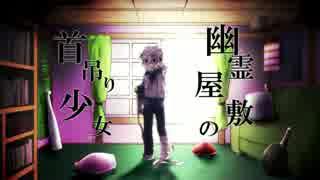 【おそ松さん人力】幽/霊屋/敷/の首/吊/り少/女【次男】