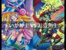 【遊戯王】闇のゲームホロスタシー #290