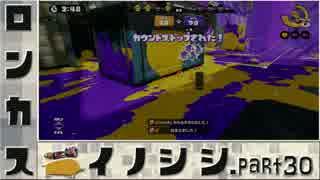 【スプラトゥーン】ロンカスイノシシ part