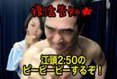 早川亜希動画#404≪ついに!江頭2:50のピーピーピーするぞ!主役降臨!≫