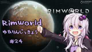 【RimWorld】脳筋ゆかりさん辺境惑星に立つ -その24(終)-【VOICEROID実況】