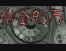 【実況】極限!借金だらけの人生ゲーム:宝探し編【part5】