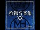 【MHXX】銀翼の凶星 ~ Rock ver.【高音質】