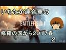 いちたか連合軍のBF1 修羅の国2017春2【ゆっくり実況】