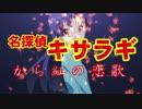 【劇場版M@ster】名探偵キサラギ から紅の恋歌【名探偵コナン】