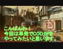 【マウサー】#1 Venom-X4×COD:IW 【Game Lab】