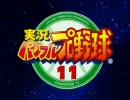 【パワプロMAD】 パワプロ11 『P