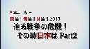 【討論】迫る戦争の危機!その時日本は Part2[桜H29/5/6]