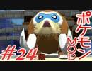 【Minecraft】ポケットモンスター シカの逆襲#24【ポケモンMOD実況】