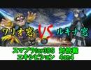 【スマブラfor対抗戦】ワリオ窓vsルキナ窓【エキシビション】