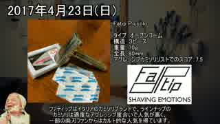 The World of Traditional Shaving 第6回