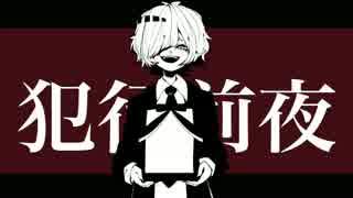【カゼヒキ】犯行前夜【オリジナル】