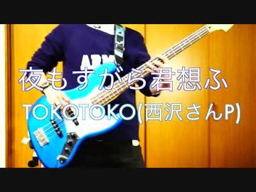 【ベース】「夜もすがら君想ふ」を弾いてみた【たっきー】