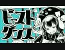 【カッコヨサヲ】ビースト・ダンスver.姫哥【モトメテミタ】