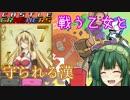 【VOICEROID実況】戦う乙女と守られる漢の行進曲【Castle Crashers】Part7