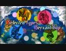 【告知PV】Selected Types Servant Cup【実況者大会】
