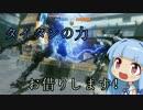 【Titanfall2】タイタンの力、お借りします!【part1】