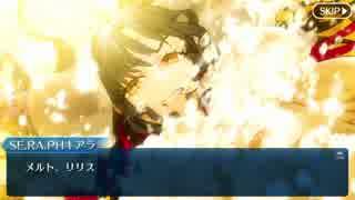 [FGO] Fate/Grand Order ヘブンズホール戦+EDイベントまとめ [深海電脳楽土SE.RA.PH]