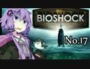 【BIOSHOCK】ゆかりさんの海底都市探索記:No.17【VOICEROID実況】