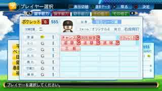 【パワプロ2016】NPB史上最弱ルーキーが5