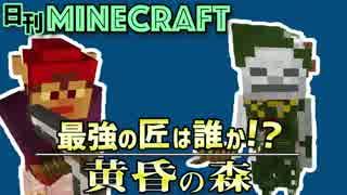 【日刊Minecraft】最強の匠は誰か!?黄昏の森 いざ黄昏へ4日目【4人実況】