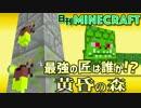 【日刊Minecraft】最強の匠は誰か!?黄昏の森 いざ黄昏へ5日目【4人実況】
