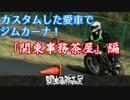 GSX-R250Rでジムカーナ大会!「関東事務茶屋杯」前編