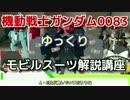 【機動戦士ガンダム0083】ガーベラテトラ 解説 【ゆっくり解説】part10