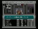 【旧約・女神転生I・II】初見実況プレイ26
