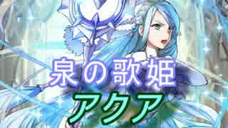 【FEヒーローズ】英雄祭 - アクア特集