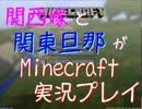 【実況】関西嫁と関東旦那がMinecraft実況プレイ【part1】