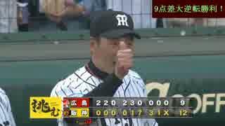 阪神 9点差を大逆転勝利し甲子園に激震が