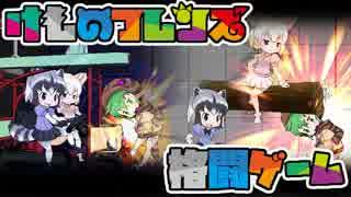けものフレンズ格闘ゲーム制作状況4アライ