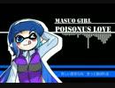 緑チームキャラクターイメージソング[マスオイカ:Poisonus love]