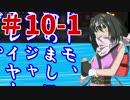 【ゆっくり実況】みんなでサルゲッチュ3!part10前編