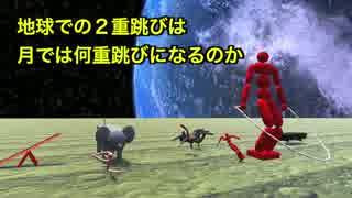 【物理エンジン】地球での2重跳びは月で