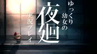 【夜廻】ゆっくり幼女のアブナイ♥お散歩part1