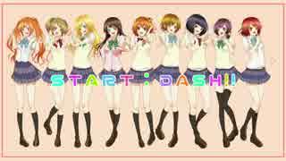 START:DASH!! 歌ってみた / ✩milky's✩