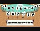 【第19回MMD杯】MikuMikuDanceCup XIX【開催告知+テーマ発表】
