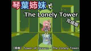 琴葉姉妹でThe Lonely Tower【完成版】