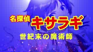 【劇場版M@ster】名探偵キサラギ 世紀末