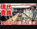 【韓国労働貴族が大暴走】 24回のストライキで250万円の賃上げ要求!