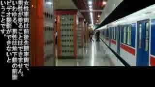 【世界の鉄道】イラン_テヘランの鉄道