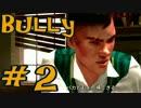 【Bully】やりたい放題な学園生活#2【実