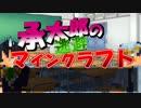 承太郎の逃避マインクラフトpart.2
