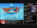 PS2版ロックマン2・ザ・パワーファイターズ ロールを救え!ルートRTA 4:...